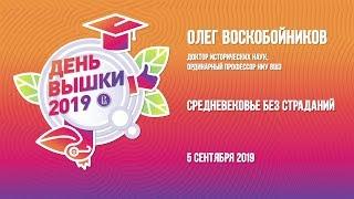 Олег Воскобойников: «Средневековье без страданий»