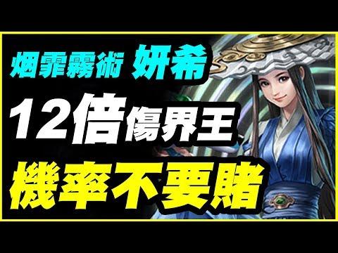 12倍的界王拳!!!