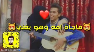 اغاني حصرية اجمل صوت???? فاجأة امه وهو يغني ♥️ شوفو رده فعله???? سجاد الكعبي #19 تحميل MP3