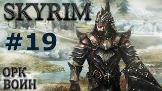 Воин Скайрима (TES V:Skyrim) #19 Откуда приходят драконы.