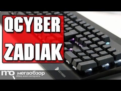 Игровая клавиатура QCYBER Zadiak (QC-03-007DV01)