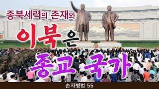 손자병법 55 - 종북세력의 존재와 이북은 종교국가