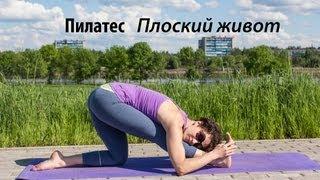 Смотреть онлайн Упражнения пилатес для плоского живота