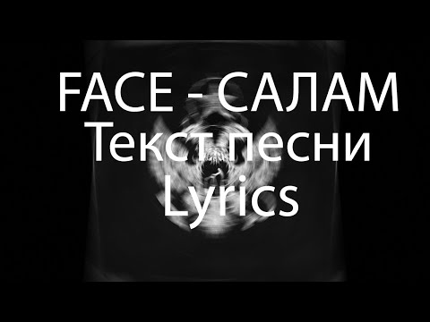Face - САЛАМ (Salaam) | Lyrics | Текст песни