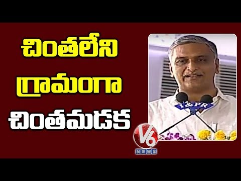 Harish Rao Speech | CM KCR Athmiya Sammelanam At