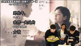介紹台灣電影給韓國人認識吧! 第一篇 '那些年,我們一起追的女孩' 대만 영화 알리기 1편 '그 시절 우리가 사랑했던 소녀'