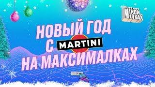 Новый Год с Martini на максималках