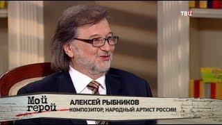 Алексей Рыбников. Мой герой