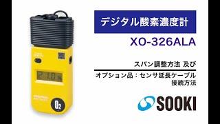酸素濃度計 XO-326ALA スパン調整方法/オプション品 センサ延長ケーブル 接続方法
