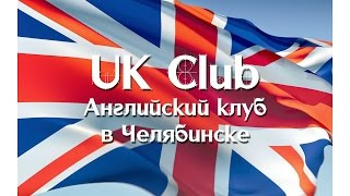 UK Club - Английский клуб в Челябинске