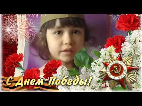 Алексеева Алисия, Слава нашим генералам