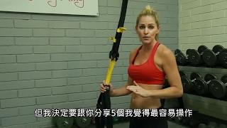 5個讓核心強壯腹部有型的TRX訓練 (中文字幕) by Fitting Room TW
