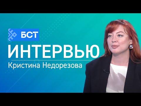 Интервью с Кристиной Недорезовой на БСТ