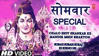 सोमवार Special शिव भजन I Chalo Shiv Shankar Ke Mandir, Subah Suraj Ki Kirno Ne I Morning Shiv Bhajan