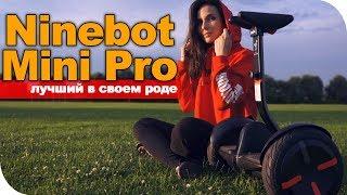 Гироскутер Ninebot Mini Pro Обзор