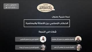 الخطاب الإسلامي بين الأصالة والمعاصرة
