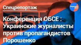 Конференция ОБСЕ в Варшаве: разгром пропаганды Порошенко