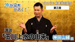 【2021年 新春特別配信 その3】神田山緑氏:講談「玉川上水の由来」