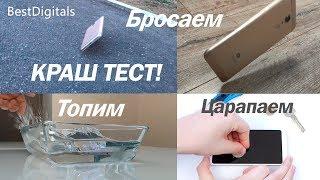 Краш тест Xiaomi Redmi 5 Plus. Царапаем, топим, бросаем... вызов Xiaomi!