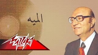 El Maya - Mohamed Abd El Wahab الميه - محمد عبد الوهاب