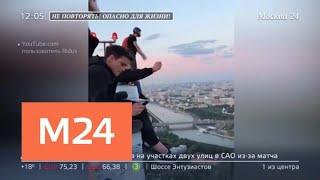 Экстремал снял навидео прыжок с52-гоэтажа московского небоскреба - Москва 24