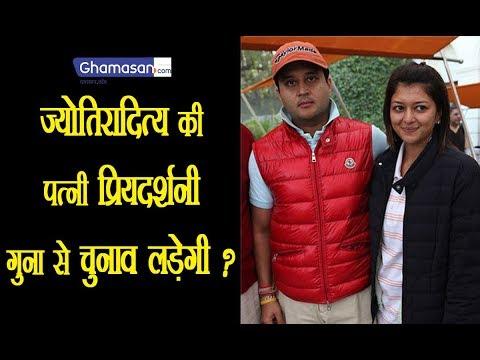 Jyotiraditya Scindia की पत्नी Priyadarshini गुना से चुनाव लड़ेगी?