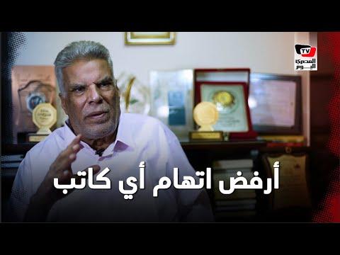 الروائي إبراهيم عبد المجيد: التعليم زمان يشجع على الأدب.. وضد اتهام أي كاتب في مؤلفاته