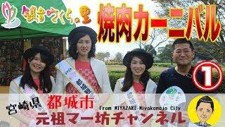 【元祖マー坊チャンネルNo365】焼肉カーニバルin都城① 怒涛のお店紹介!