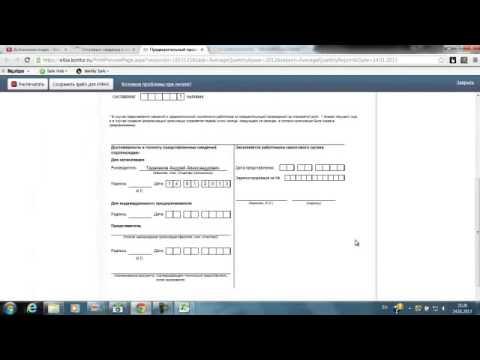 Отчет о среднесписочной численнсти в 2 клика.mp4