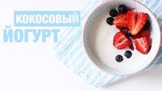 Кокосовый йогурт | Рецепт домашнего йогурта без йогуртницы