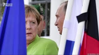 Путин билан Меркель учрашуви: Украина, Сурия, Эрон мавзусида фикр алмашилди