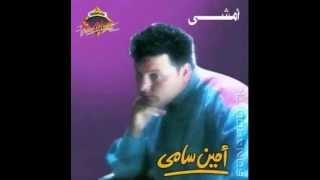 Ameen Sami - Hes Be'ya I أمين سامي - حِـس بيـَّا تحميل MP3