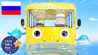 Детские песни   Детские мультики   Колеса у автобуса под водой   Новые серии  Литл Бэйби Бам