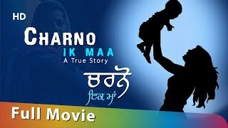 CHARNO - IK MAA  (A True Story)  | New Punjabi Film | Latest Punjabi Movie | Punjabi Short Film 2019