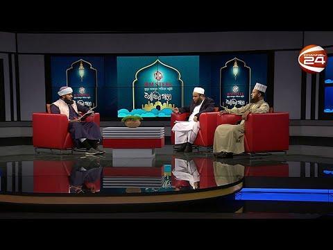 আদর্শ সমাজ বিনির্মানে ইসলাম | শান্তির পথে | 13 Aug 2021