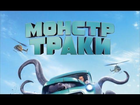 «Монстр-траки» — фильм в СИНЕМА ПАРК