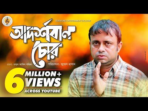 Adorshoban Chor | আদর্শবান চোর | Bangla Natok 2018 | Ft Akhomo Hasan & Rikta | Juel Hasan