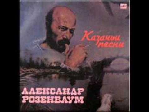 Александр Розенбаум-Pesnya konya tsyganskikh krovej