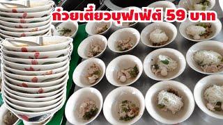อิ่มพุงแตก🍲ก๋วยเตี๋ยวเรือบุฟเฟ่ต์ 59 บาท ฟรีขนมจีน น้ำแข็งใส ไอศกรีม Thai Street Food
