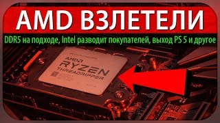 AMD ВЗЛЕТЕЛИ, DDR5 на подходе, Intel разводит покупателей, выход PlayStation 5 и другое