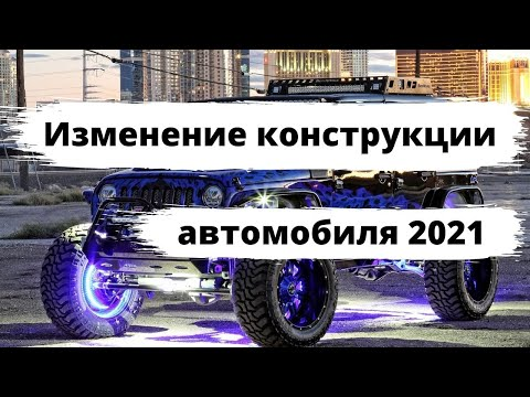Изменение конструкции автомобиля 2021