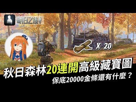 【明日之後】連開20張秋日森林高級藏寶圖!除了20000金條外還有什麼寶物呢?