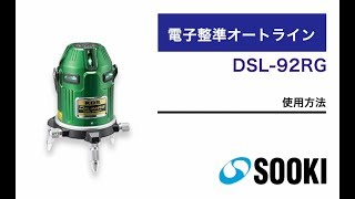 オートラインレーザー DSL-92RG