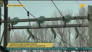 В Усть-Каменогорске пожар на подстанции лишил электроснабжения 40 тысяч абонентов