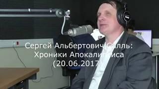 Сергей Салль: Хроники Апокалипсиса (откровения Иоанна Богослова)