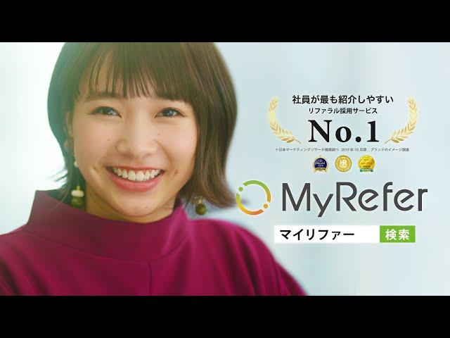 MyRefer動画CM「こんな人、増やしませんか?」篇