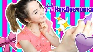 #КакДевчонка  /Для канала Девчат ♥