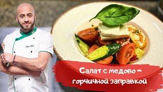 Салат с медово - горчичной заправкой
