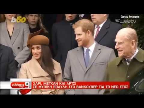 Πρίγκιπας Χάρι & Μέγκαν Μαρκλ στον Καναδά με τον Άρτσι | 29/12/2019 | ΕΡΤ