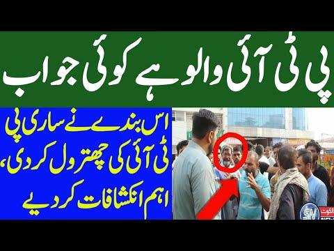 Imran Khan Ke Sari Team Fail Noon League Supporter Challenges To Pti